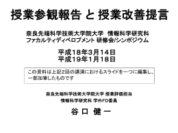 1 - 情報科学研究科 - 奈良先端科学技術大学院大学