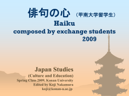 Haiku composed by exchange students