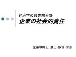 2004年度分科会夏合宿:パワーポイント編