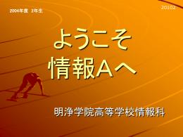 2004年度 2年生 - Nichibun.net