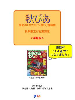 季節限定ぴあ東海版 - Pia Ad net