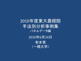 スライド4 - 一橋大学経済研究所