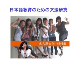 P P T - 国際言語文化研究科