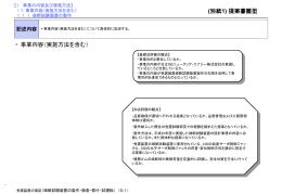 別紙1 - 日立GEニュークリア・エナジー
