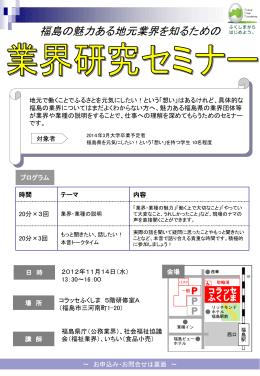 ふるさと福島就職情報センターへの登録方法