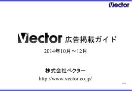 広告掲載ガイド - Vector