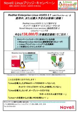 Linuxブリッジ・トレーニング