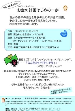 セミナーチラシ(PDF) - NPO法人 E-マム