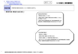 (ppt版はこちら(225KB))