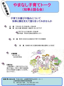 参加者募集ちらし(PPT:201KB)