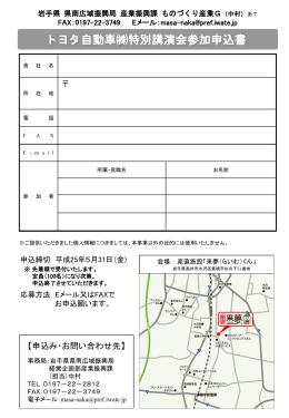申込書 - 岩手県
