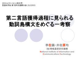 行く - コーパス日本語学の情報館