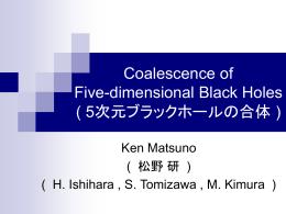 5次元ブラックホールの合体