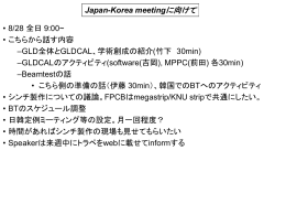 Japan-Korea meetingに向けて - GLD