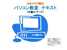 パソコン教室テキスト(中級3:ワードppt)