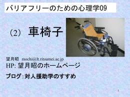 坂 明恵 - 立命館大学
