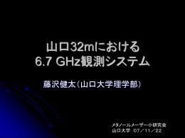 山口32mにおける6.7 GHz観測システム