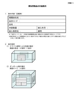 H27P-10 仕様書別添(外装表示)