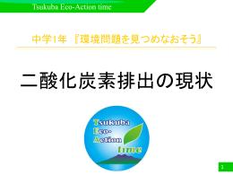 ppt - 筑波大学アイソトープ環境動態研究センター