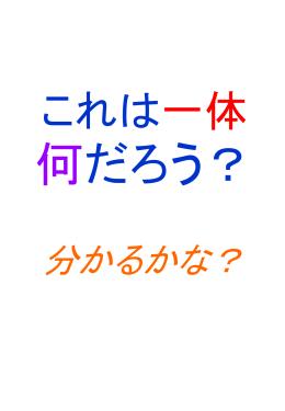 何だろう?