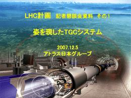LHC加速器