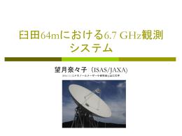 臼田64mにおける6.7 GHz観測システム - 宇宙電波観測センター