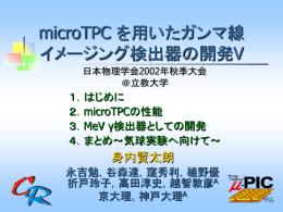 microTPCを用いたガンマ線イメージング検出器の開発V