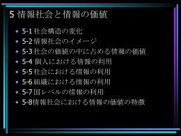 4. 情報の活用