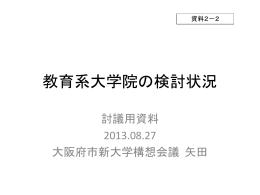 PowerPointファイル/163KB
