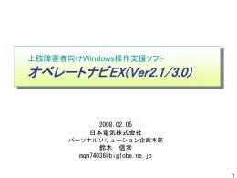 上肢障害者向けWindows操作支援ソフト オペレートナビEX(Ver2.0)