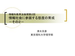 10月1日ppt - 東京理科大学理学部第1部、第2部数学科