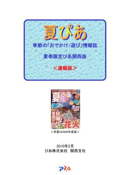 季節限定ぴあ関西版 - Pia Ad net