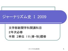 4/14 第1回授業配付レジュメ