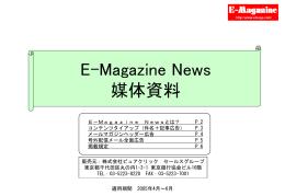 E-Magazine Newsとは?