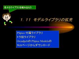 1.11 モデルライブラリの拡充