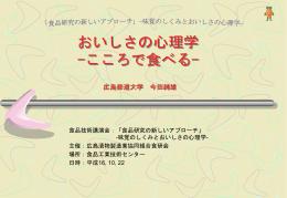 おいしさ - 広島修道大学