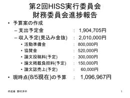 第1回HISS実行委員会 財務委員会進捗報告