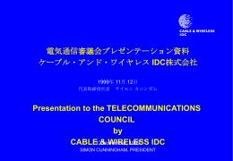 ケーブル・アンド・ワイヤレス IDC株式会社