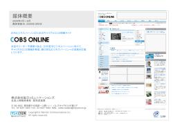 COBS ONLINE - マイナビ 広告サイト