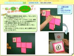 立体の展開図 - 京都府教育委員会