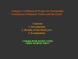 Category 2 of Research Project for Sustainable
