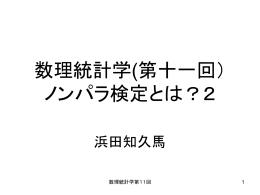 数理統計学(第十一回) ノンパラ検定とは?2