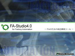 FA-Studio - ロボティクスウェア