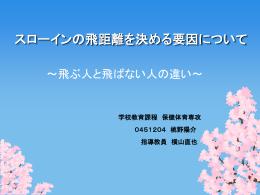 1-1 桃野陽介