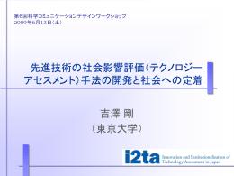 先進技術の社会的影響評価(テクノロジーアセスメント)手法の