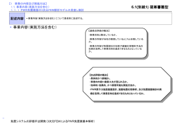 (ppt版はこちら(150KB))