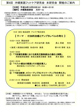 第7回沖縄実践フットケア研究会