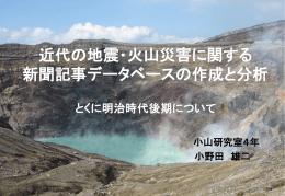 近代の地震・火山災害に関する 新聞記事データベースの作成と分析