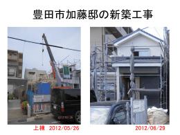 加藤寮監邸の新築工事