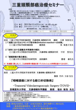 頭頚部腫瘍における 緩和講演会 日時:7月22日、9月9日 19時~21時